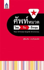 【泰国原版】《泰语-汉语-英语词典》Thai Chinese English Dictionary 厚本
