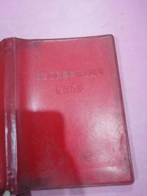 毛主席的革命文艺路线胜利万岁 日记本 红灯记插图