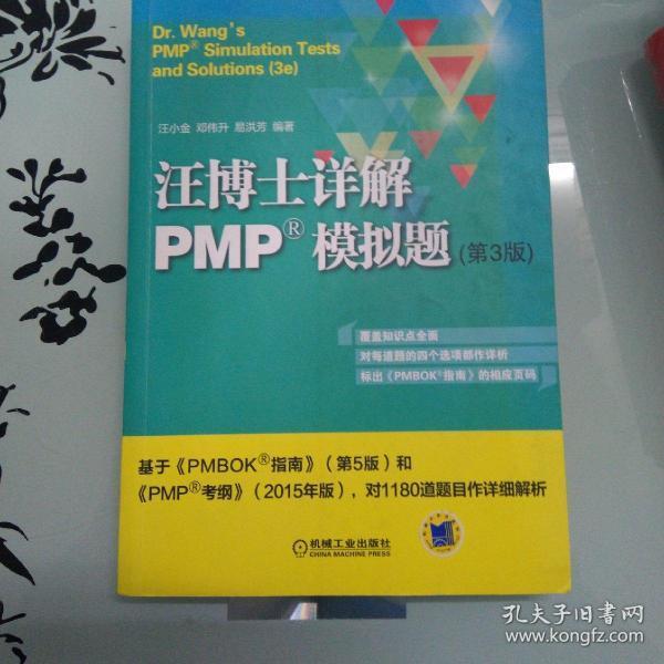 汪博士详解PMP模拟题(第3版)