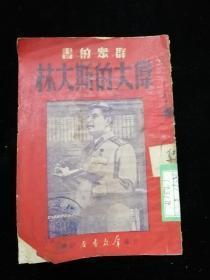 群众的书 伟大的斯大林•群众书店•1951年一版一印