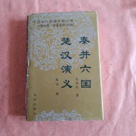 中国古代典籍珍藏文库小说大系(秦并六国  楚汉演义)
