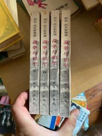 战争与和平一二三四全4册(上海译文版)1981年新一版一印原配好品  非馆藏