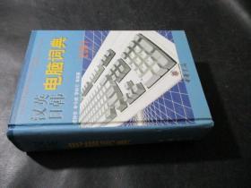 漢英日韓電腦詞典