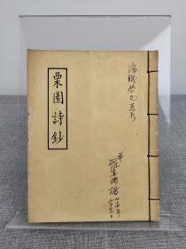 罗谷臣《栗园诗钞》罗其濡、费海玑签名本,线装本,旧体诗词集