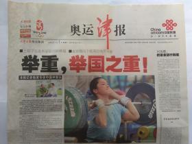 奥运津报2008年7月1日【4版全】