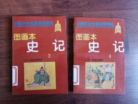 图画本史记 中国历史名著故事精选