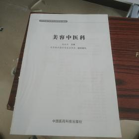 美容中医科/北京市医疗美容主诊医师培训教材