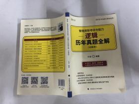 2019管理类联考综合能力·逻辑历年真题全解 试题册