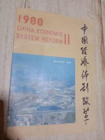 中国经济体制改革  1988.11
