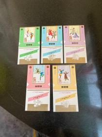 新疆好 烟标套标5种全 新疆卷烟厂 少见