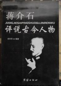蒋介石评说古今人物