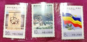J17 罗马尼亚独立一百周年一套3枚齐全 原胶无洗中国邮票收藏 保真品