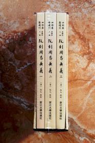 阮刻周易兼义(四部要籍选刊)(套装共三册,全3册)(扫描原书,单面影印,字迹清晰,版式疏朗)(5折)