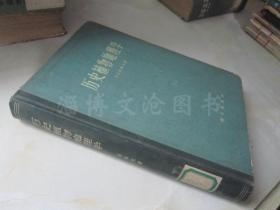 历史植物地理学:世界植物区系历史【精装】