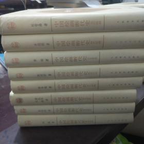 中国绘画断代史(1-8卷)-中国文库