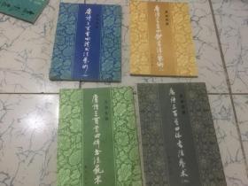 唐诗三百首四体书法艺术(真草隶篆)二,三,四,六[四册合售]20元