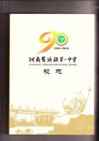 河南省济源第一中学校志  1926—2016(2016年出版)