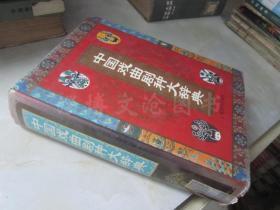 中国戏曲剧种大辞典
