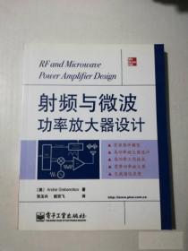 射频与微波功率放大器设计