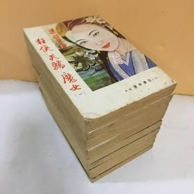 狂侠 天骄 魔女 梁羽生著 香港伟青书店出版(9册合售)全套十册欠第五册