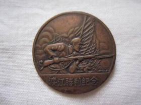 一九四九年四月二十一日华东军区渡江胜利纪念章
