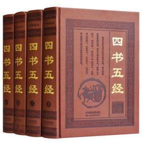 四书五经 全套正版 全注全译版 精装皮面4册白话译文注释原著论语