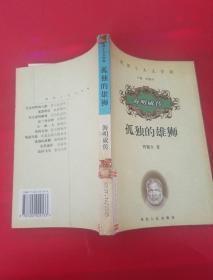 海明威传:孤独的雄狮海——世界十大文学家