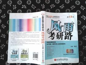中国名校硕士谈考研丛书:风雨考研路(第13版)