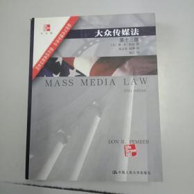 新闻与传播学译丛·国外经典教材系列:大众传媒法(中文版第13版)