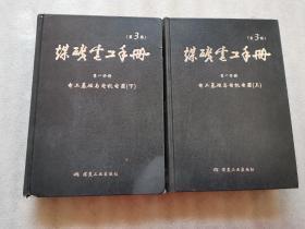 煤矿电工手册第3版第一分册电工基础与电机电器 上下册