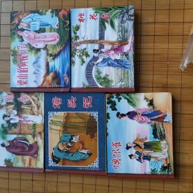 中国古典连环画精品选(五册)一版一印!全新!