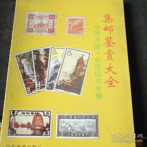 集邮鉴赏大全-中国大陆。台湾山水专辑