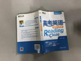 新东方 高考英语阅读与完形