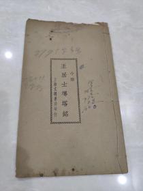 王居士砖塔铭(小楷)