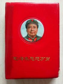 毛泽东思想万岁(版本稀少)