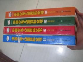 精华版中国少年儿童百科全书 (全四册)