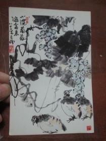 荣宝斋出版的美术明信片《李苦禅花鸟画》葡萄鹌鹑一张