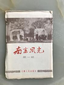 老画片明信片:《南京风光》1956年江苏人民出版社!带外封套,品佳,12枚一套全——
