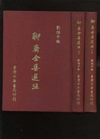 《聊斋全集选注》精装全两册*