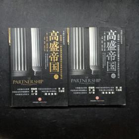 高盛帝国(上下册)全两册