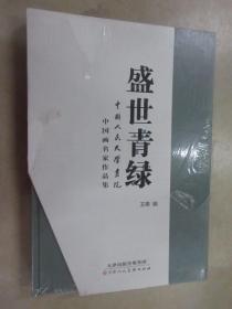 盛世青绿盛世青绿——中国人民大学画院中国画名家作品集  全新未塑封   精装本