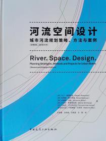 河流空间设计:城市河流规划策略、方法与案例