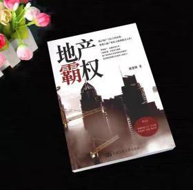 地产霸权 ( 揭示地产与权力的真相,香港大地产商私人助理敢言之作