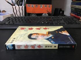 网络战争  张召忠签赠本