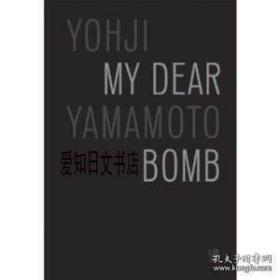 【包邮】Yohji Yamamoto:My Dear Bomb. A Biography 2011年出版