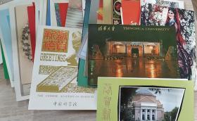 李荫远(中科院院士)上款贺卡80多通,有众多物理学家教授门生弟子等亲笔签名