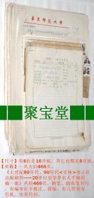 名人手稿:《上世纪80年代、90年代上海<史林>杂志社出版稿件——已故著名史学家郭剑林等20多位史学界名人手稿原稿一批》共约466页,钢笔、圆珠笔书写,有编审红字批注、排版,有几件带有信札、实寄信封(保真).【尺寸】有6份是16开稿纸,其它的都是8开大稿纸。