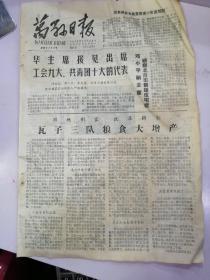 万县日报1978年10月22日(8开四版)人民喜欢这样的领导;瓦子三队粮食大增产