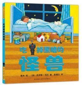 正版现货 吃掉黑暗的怪兽 几米 儿童绘本 睡前故事 爱心树 3-6岁
