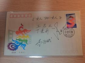 电影诞生九十周年纪念封,电影演员潘虹,王君正,李月娥,丁嘉丽签名封